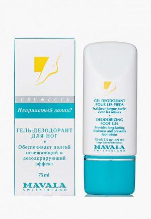 Дезодорант для ног Mavala Deodorizing Foot Gel