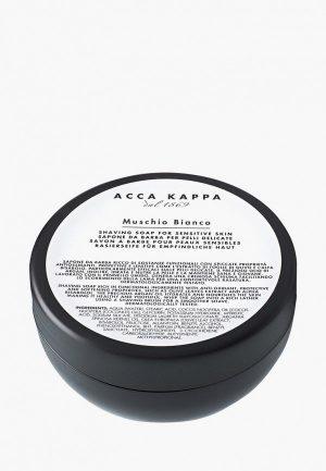 """Мыло для бритья Acca Kappa """"Белый Мускус"""" для чувствительной кожи 200 мл"""